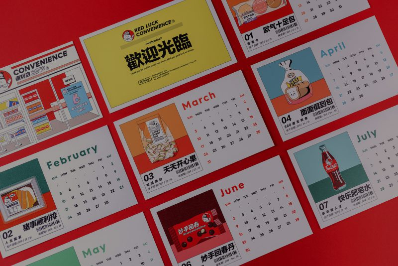 REDesign 2019 calendar